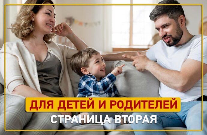 Страничка «Для детей и родителей» — выпуск второй
