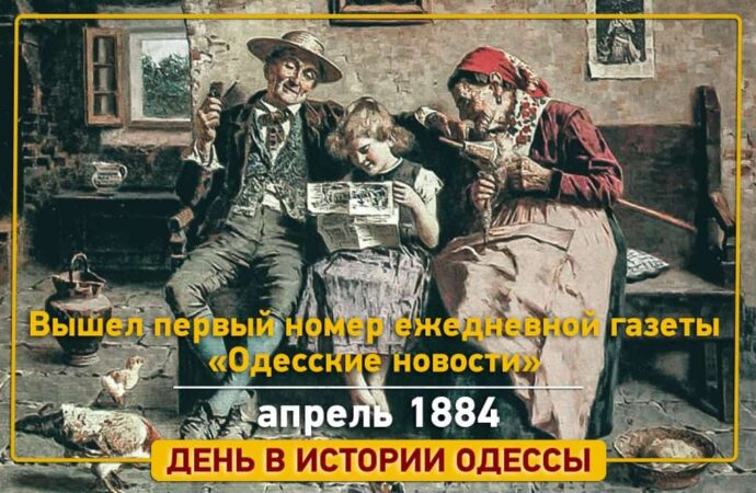 День в истории Одессы: в апреле 1884 года стала выходить газета «Одесские новости»