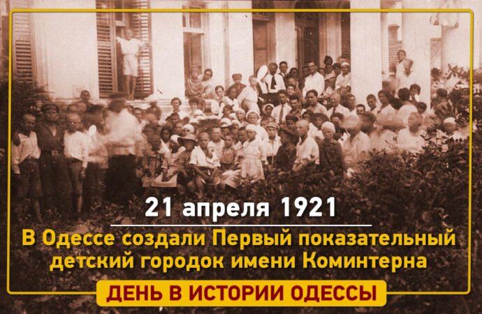 Как в Одессе 100 лет назад создали Городок счастливого детства