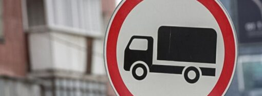 Движение грузовиков по Одессе в час-пик закрывают – когда и на каких улицах (видео)