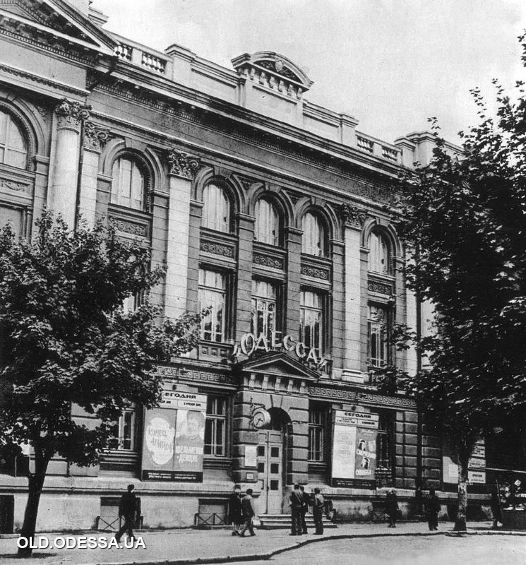 Кинотеатр «Одесса», 70-е гг.