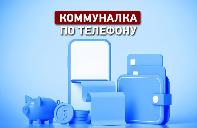 Как оплатить коммуналку по телефону: инструкция «Одесской жизни»