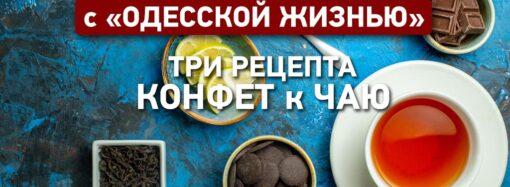 Вкусно с «Одесской жизнью»: три рецепта конфет к чаю