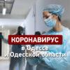 Коронавирус 23 октября: на Одесчине умерли 33 больных