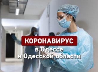 Коронавирус 14 июня: в Одесской области заразились 13 человек