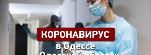 Проверка карантина: в Одессу и область едет ревизор