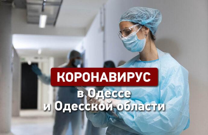 Коронавирус 29 апреля: в Одесской области за сутки скончались 34 пациента