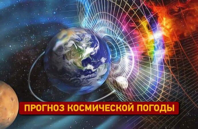 Прогноз космической погоды на сегодня