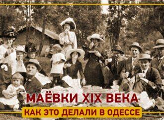 Маевка по-одесски: как одесситы отмечали 1 Мая в ХІХ веке?