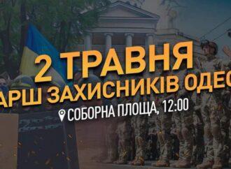 В Одессе 2 мая хотят провести «Марш патриотов» и возложить цветы на Куликовом поле