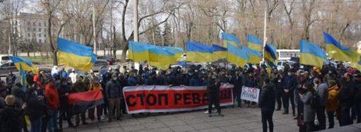 Одесские активисты устроили пикет против установки мемориала «куликовцам» (фото, видео)