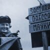 Как освобождали Одессу: неизвестные герои и кавалерийская атака