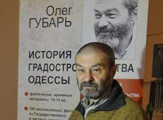 Олег Губарь: памяти Одессита с большой буквы
