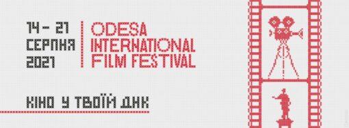 Одесский кинофестиваль представил новый официальный постер