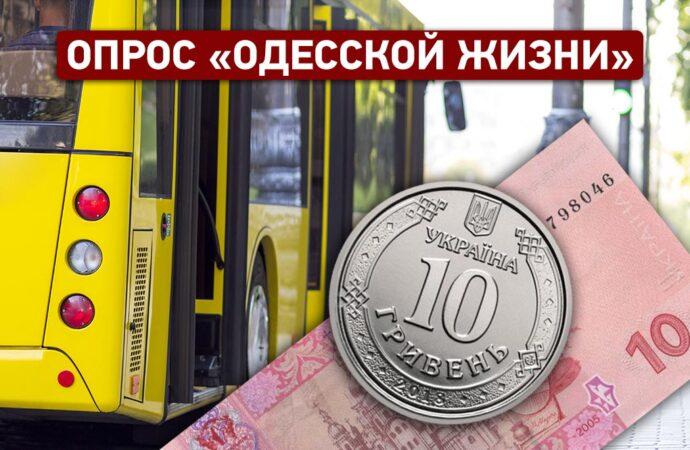 Готовы ли одесситы платить 10 гривен за проезд в маршрутке (опрос)