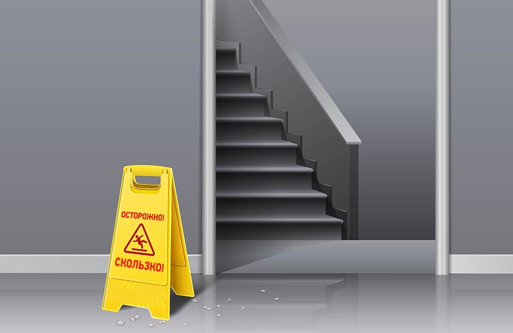 осторожно скользкие ступеньки