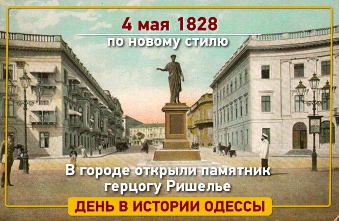 День в Одессе: 4 мая открыли памятник Дюку Ришелье – первый памятник в городе