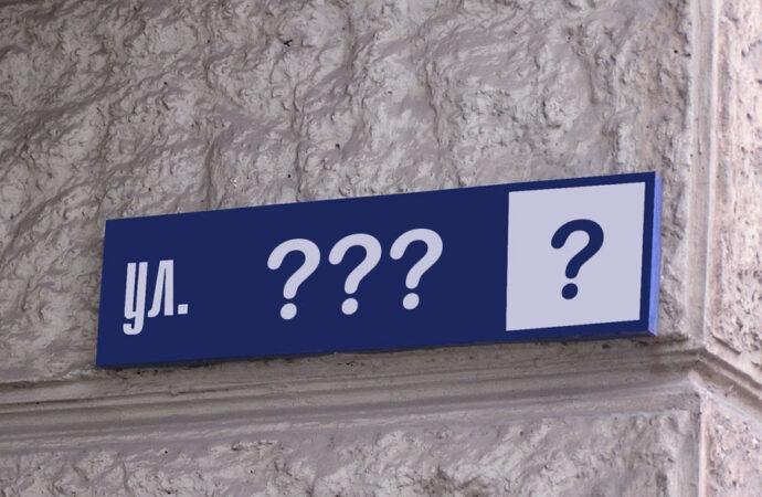 В Одессе предлагают переименовать улицу Краснослободскую в улицу Праведников мира