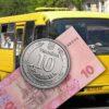 Маршрутки по 10 гривен: подорожает ли проезд в Одессе?