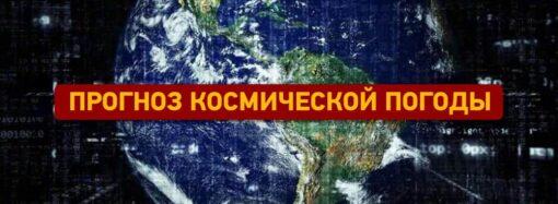 Прогноз магнитных бурь на сегодня