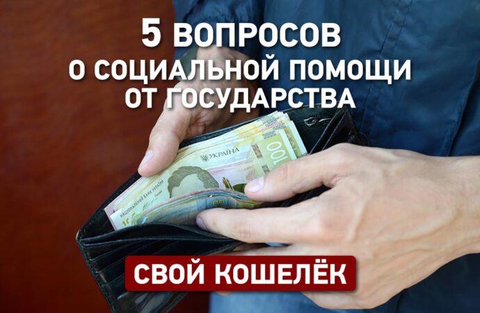 Свой кошелек: 5 вопросов о социальной помощи от государства