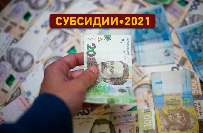 Субсидии по-украински: как проверяют всё и всех?