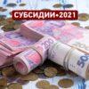 Субсидии по новым правилам: что изменится после 1 мая