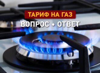 Вопрос – ответ: сколько платить за газ?