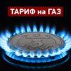 """Годовой тариф на газ: в """"Нафтогазе"""" назвали свою цену"""