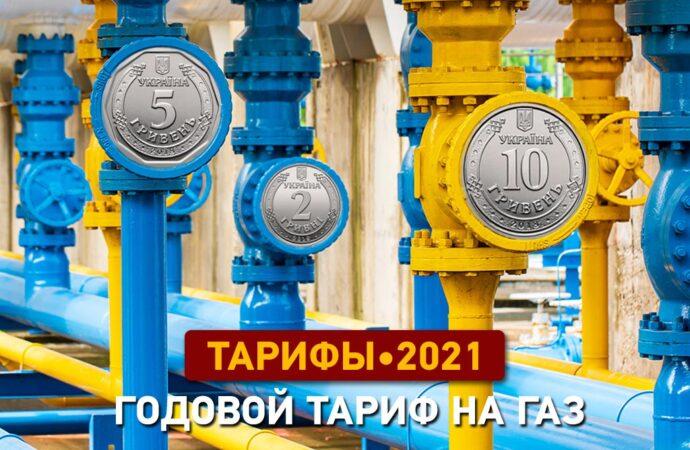 Сюрпризы мая: годовой тариф на газ – сколько будем платить?