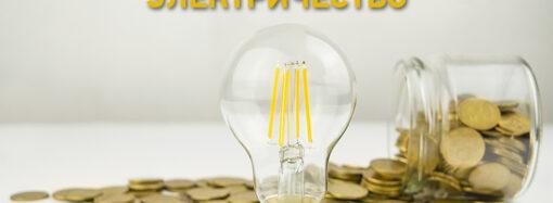 Дорогое электричество: какие тарифы будут с 1 мая