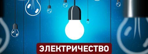 Какой будет цена на электроэнергию в мае и июне?