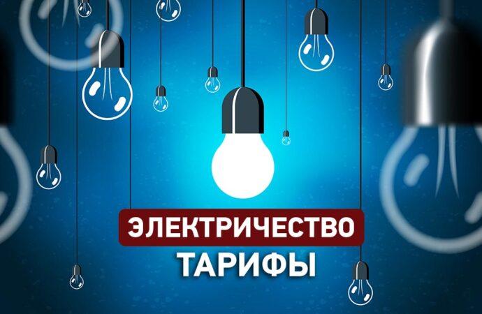 Тарифы-2021 на электричество: сколько платить в апреле и какой будет цена в мае