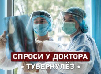 Спроси у доктора: как в Одессе сегодня лечат туберкулез?