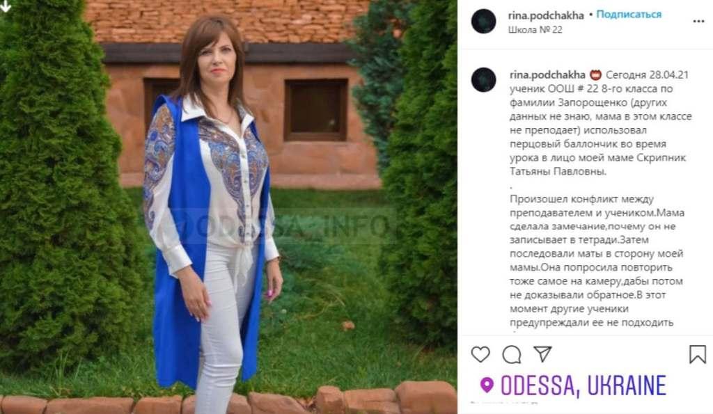инцидент в одесской школе, пострадавшая учительница