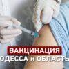 В Одессе хотят открыть дополнительные пункты вакцинации от COVID-19