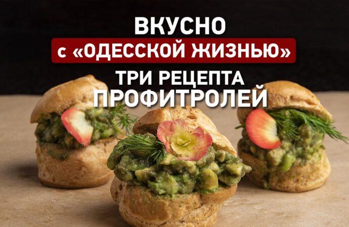 Вкусно с «Одесской жизнью»: три рецепта домашних профитролей