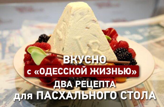 Вкусно с «Одесской жизнью»: два рецепта для стола на Пасху