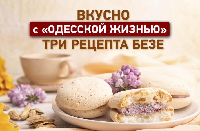 Вкусно с «Одесской жизнью»: два рецепта безе