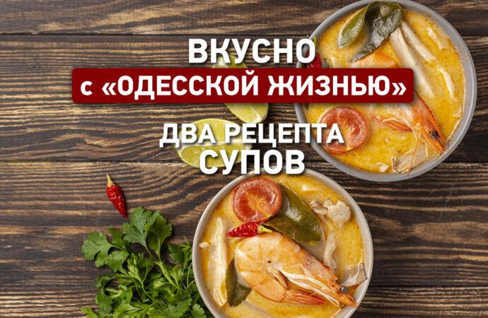 Вкусно с «Одесской жизнью»: два рецепта супов на любой вкус