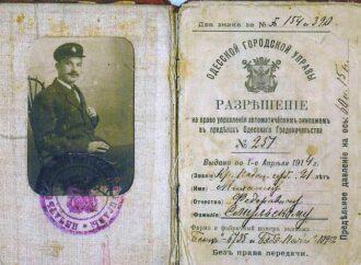 Незнакомая Одесса: водительские права более чем столетней давности
