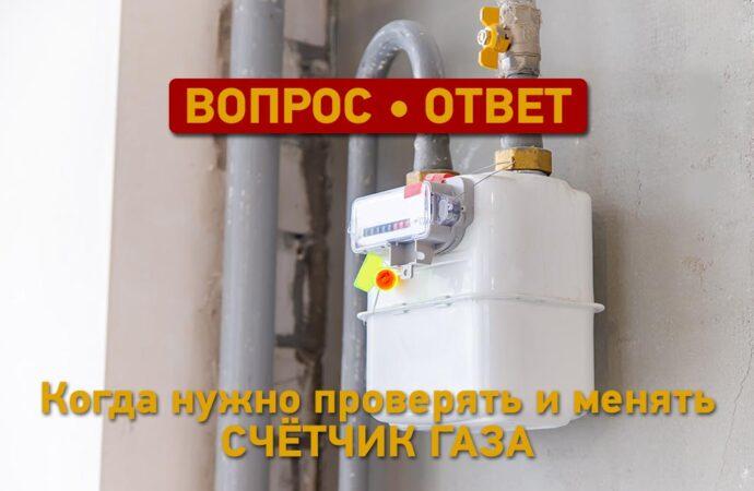 Вопрос – ответ: кто и как проверяет работу счетчика газа?