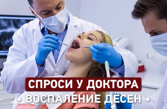 Спроси у доктора: как бороться с воспалением десен?