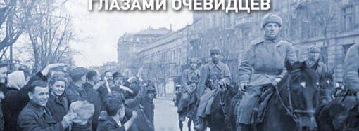 10 апреля 1944 года: Освобождение Одессы глазами очевидцев