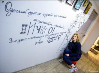 Со стен Всемирного клуба одесситов зазвучали вечные слова (фото)