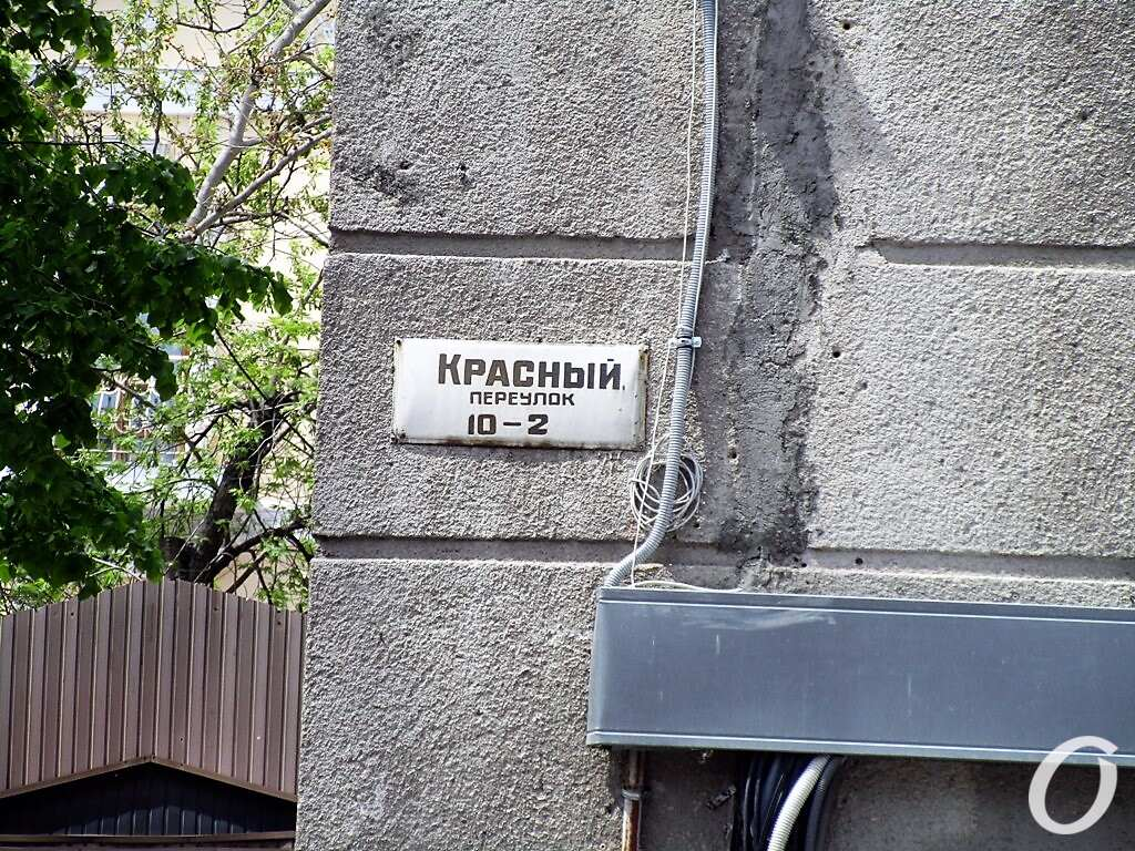 Красный переулок, табличка