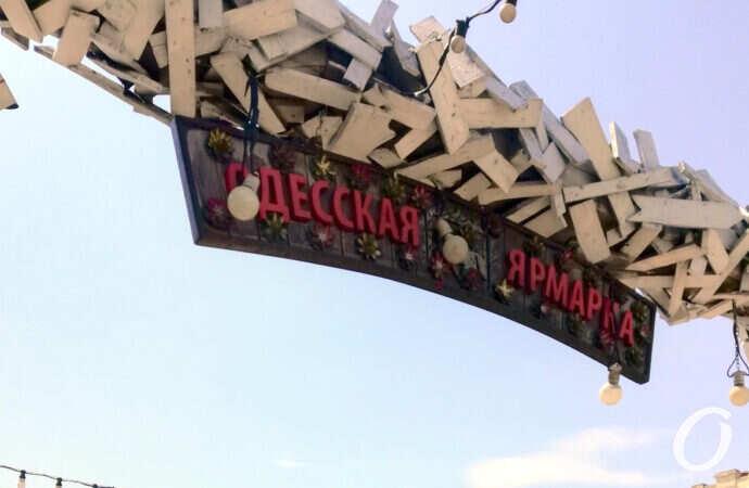 «Одесская ярмарка» на Дерибасовской: сносят – не сносят? (фото)