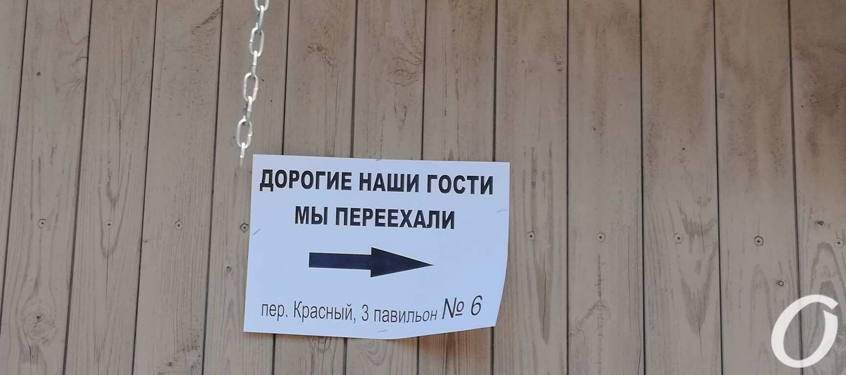 Одесская ярмарка, 6 мая 2021 г., МАФ переехал