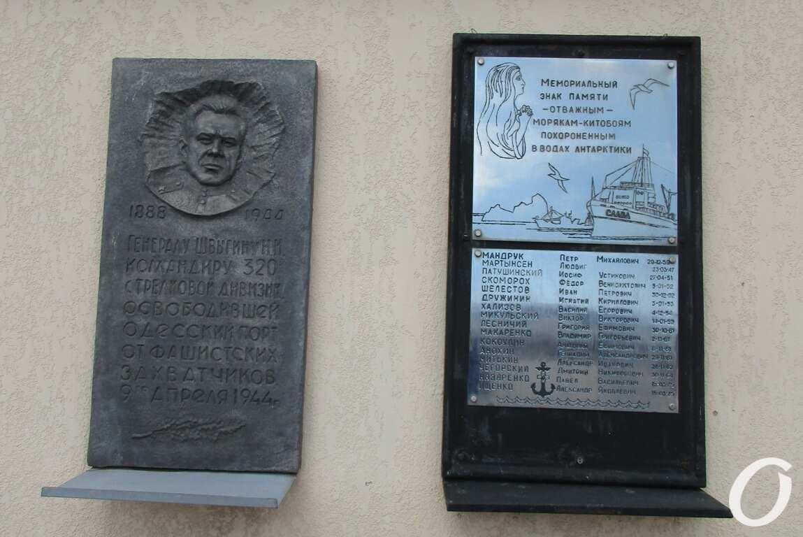 Одесский Морвокзал, мемориальная доска
