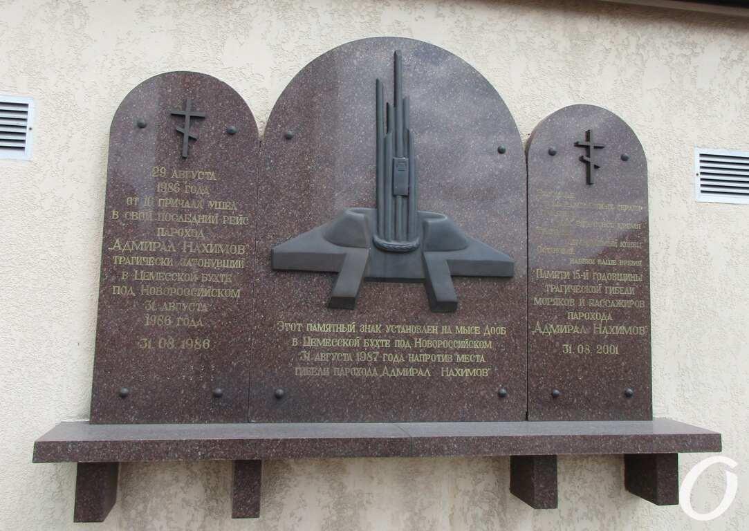 Одесский Морвокзал, мемориальная доска2